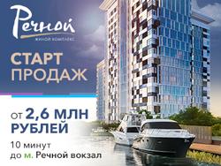 Квартиры бизнес-класса в ЖК «Речной» 10 мин от метро Речной вокзал.